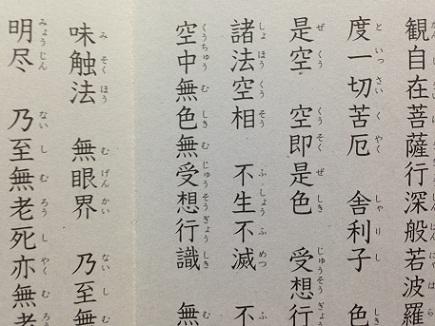 4302013薬師寺般若心経S3