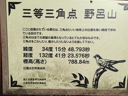 5022013野呂山6