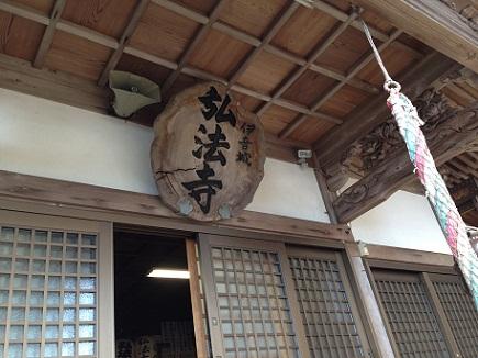 5022013野呂山弘法寺S3