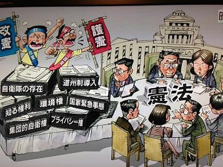 5032013憲法改正論議S2