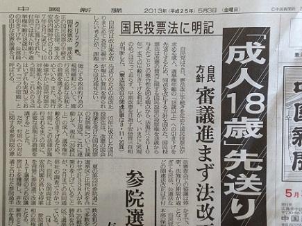 5032013中国新聞S