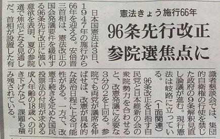 5032013中国新聞S2