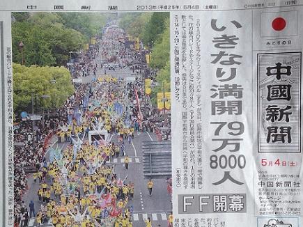 5042013中国新聞S1