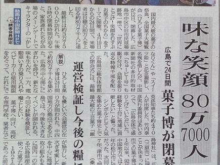 5132013中国新聞S1