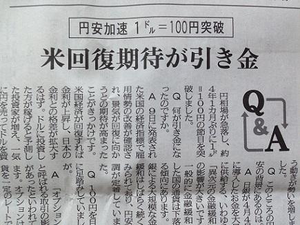 5132013中国新聞S3