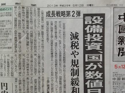 5122013中国新聞S1