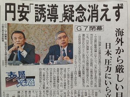 5122013中国新聞S3