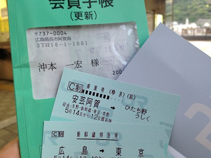 5122013JR切符購入S