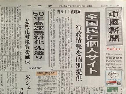 5192013中国新聞S1