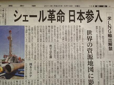 5192013中国新聞S3