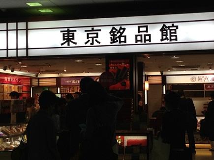 5162013東京駅S2