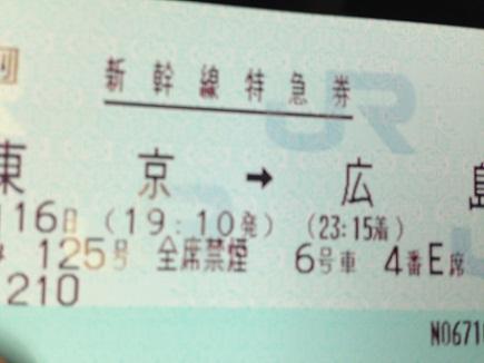 5162013東京-広島S1