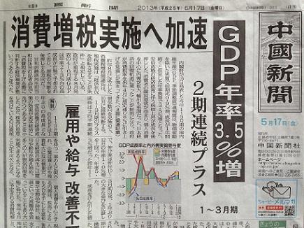5172013中国新聞S1