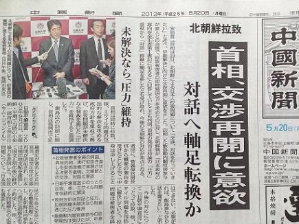 5202013中国新聞S1