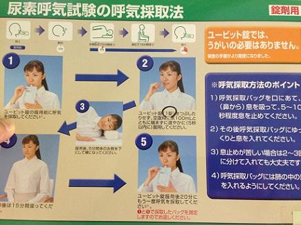 5202013ピロリ菌検査S1