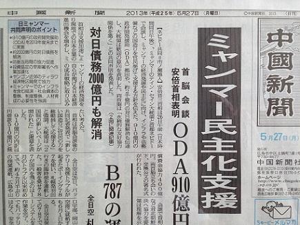 5272013中国新聞S1