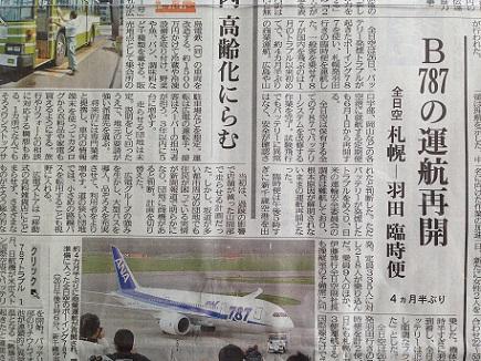 5272013中国新聞S2