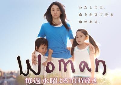 日テレのドラマ…Woman
