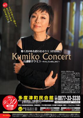 クミコ多度津コンサートポスター