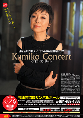 クミコ・コンサートポスター沼隈サンパルホール版