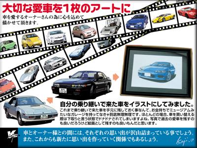 カーイラスト用バナー広告