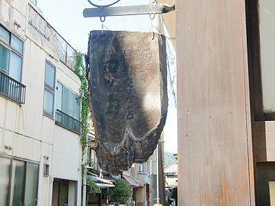 鞆の浦で見つけたお洒落な看板