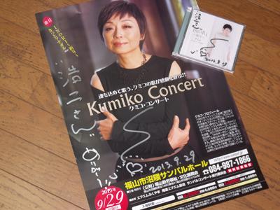 クミコ・コンサートポスターとCDにサイン