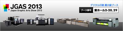 デジタル印刷JGAS2013