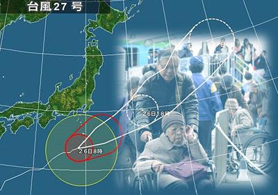 台風27号と避難風景