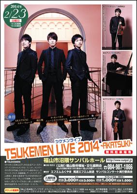 TSUKEMEN LIVE 2014 チラシ&ポスター