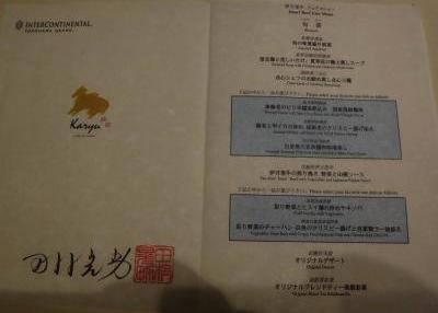 中国料理 カリュウ11