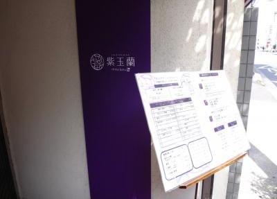 紫玉蘭 ランチ4