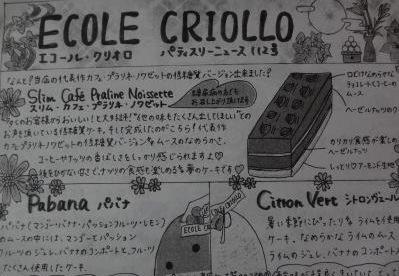 エコール・クリオロ2