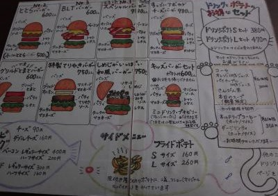 ととらべべハンバーガー3