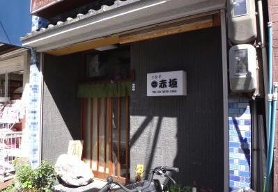 赤垣2013年9月1