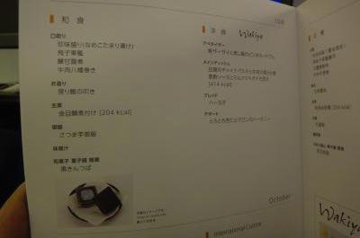 NH0911 成田〜香港6