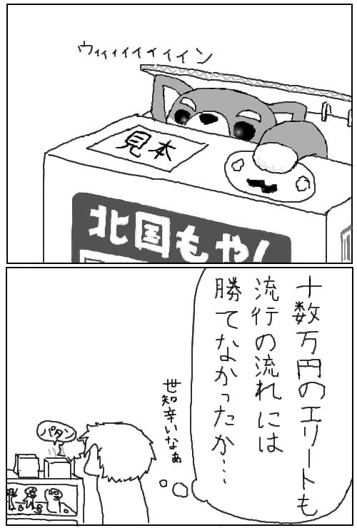 ケモノ好き未満 第10話その2