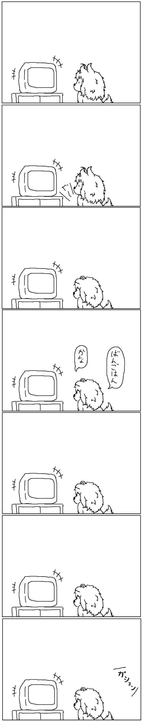 ケモノ好き未満第11話その2