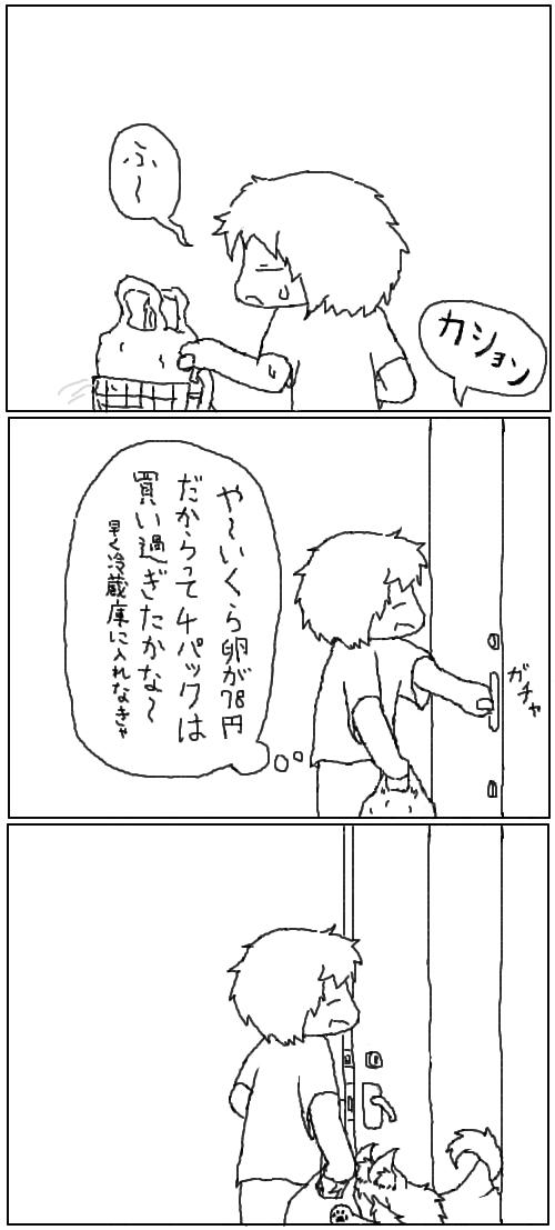 ケモノ好き未満第12話その1