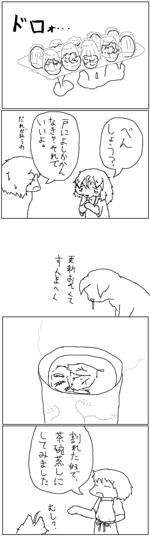 ケモノ好き未満第13話1