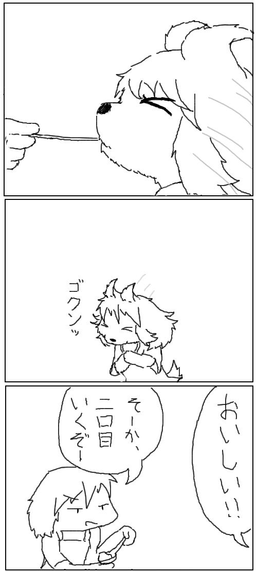 ケモノ好き未満第13話4