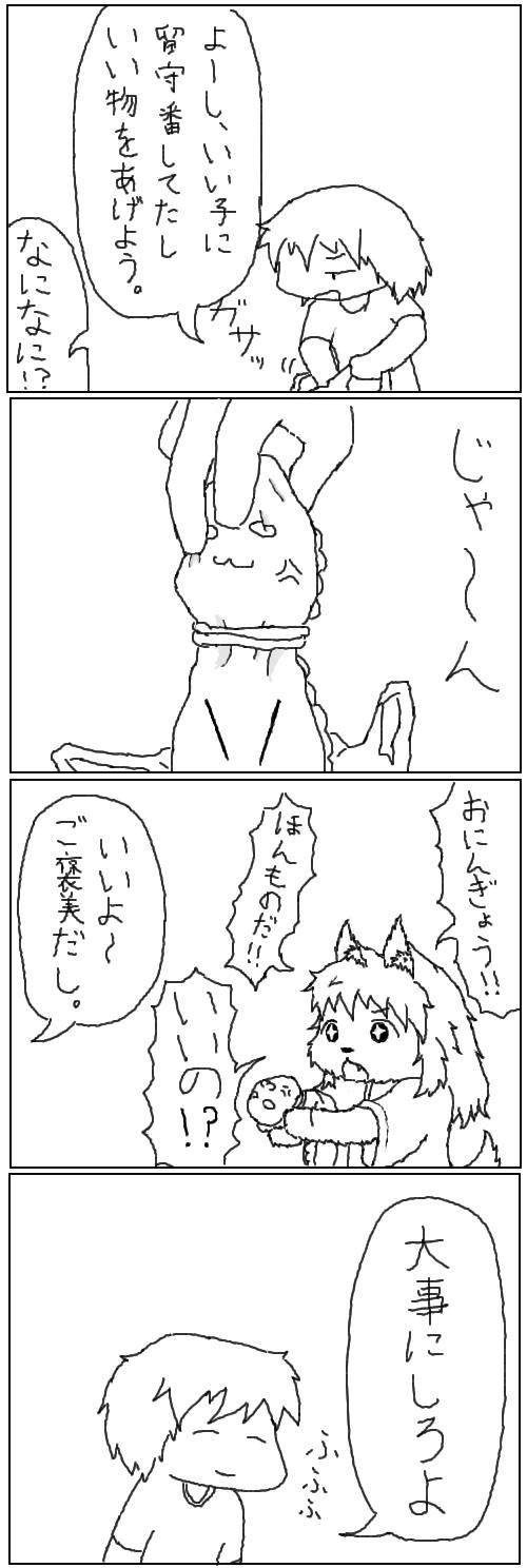ケモノ好き未満第14話その1