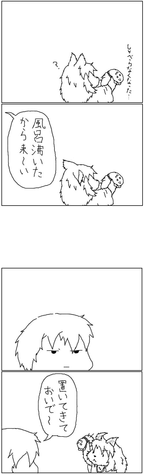 ケモノ好き未満第16話その1