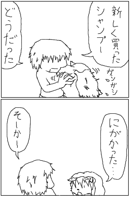 ケモノ好き未満第17話その1