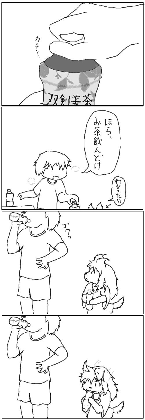 ケモノ好き未満第18話その1