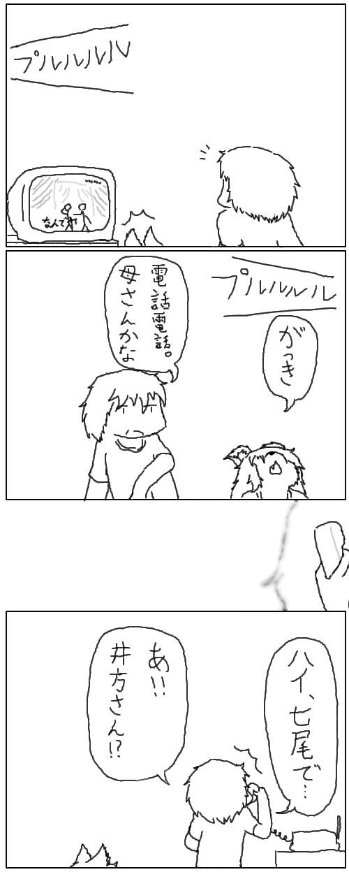 ケモノ好き未満第20話その1