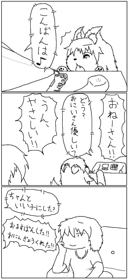 ケモノ好き未満第21話その1