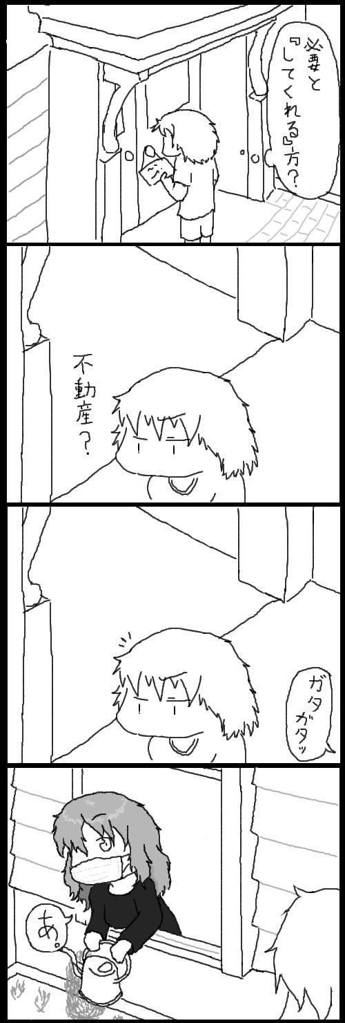 ケモノ好き未満第22話1