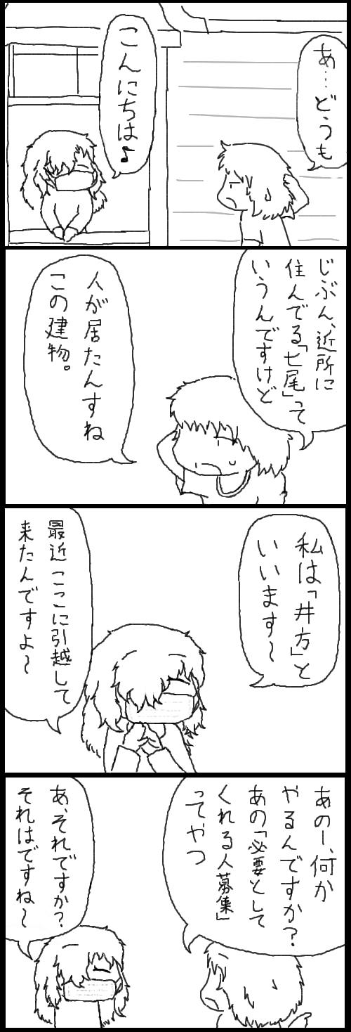 ケモノ好き未満第23話1