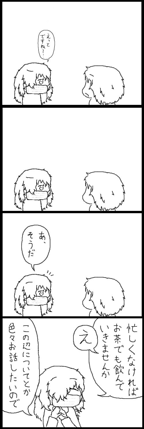 ケモノ好き未満第23話2